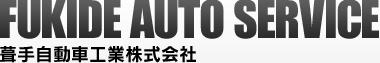 外車・輸入車の車検・整備・アライメント調整 相模原市葺手自動車工業株式会社