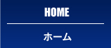HOME ホーム