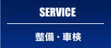 SERVICE 整備・車検