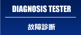 DIAGNOSIS TESTER 故障診断