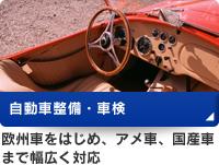 自動車整備・車検